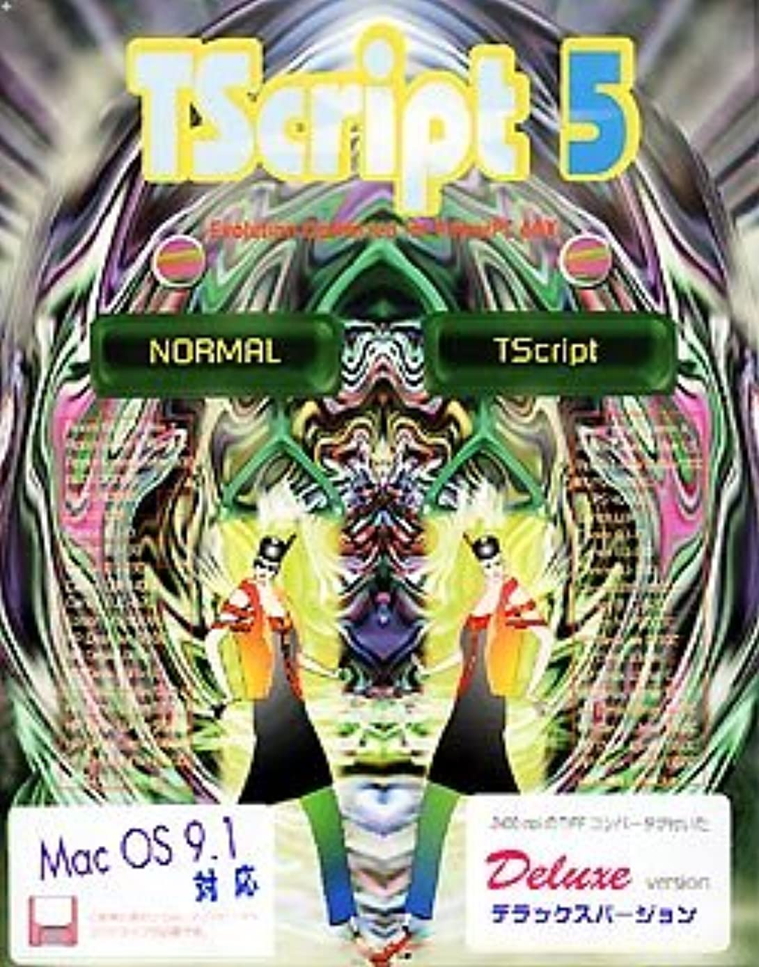 インシデント幾分売上高TScript 5.0 デラックスバージョン 日本語版