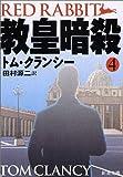 教皇暗殺〈4〉 (新潮文庫)