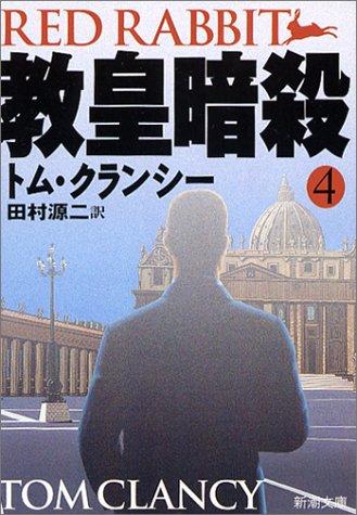 教皇暗殺〈4〉 (新潮文庫)の詳細を見る