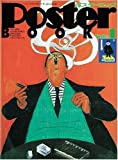 ポスターブック (Number 1) (ワールド・ムック (194)) 画像