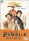 みんなのいえ スタンダード・エディション[DVD]
