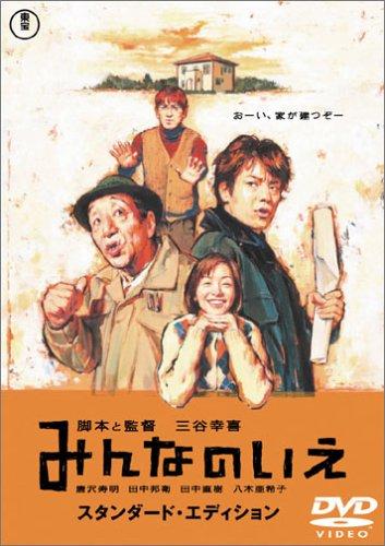 みんなのいえ スタンダード・エディション [DVD]