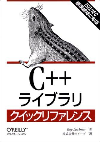 C++ライブラリクイックリファレンスの詳細を見る