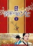 名家の娘 ソヒ DVD-BOX 1[DVD]