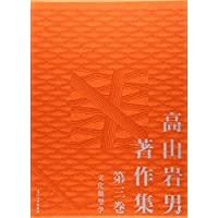 Amazon.co.jp: 高山 岩男: 本