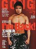 GONG(ゴング)格闘技2009年7月号