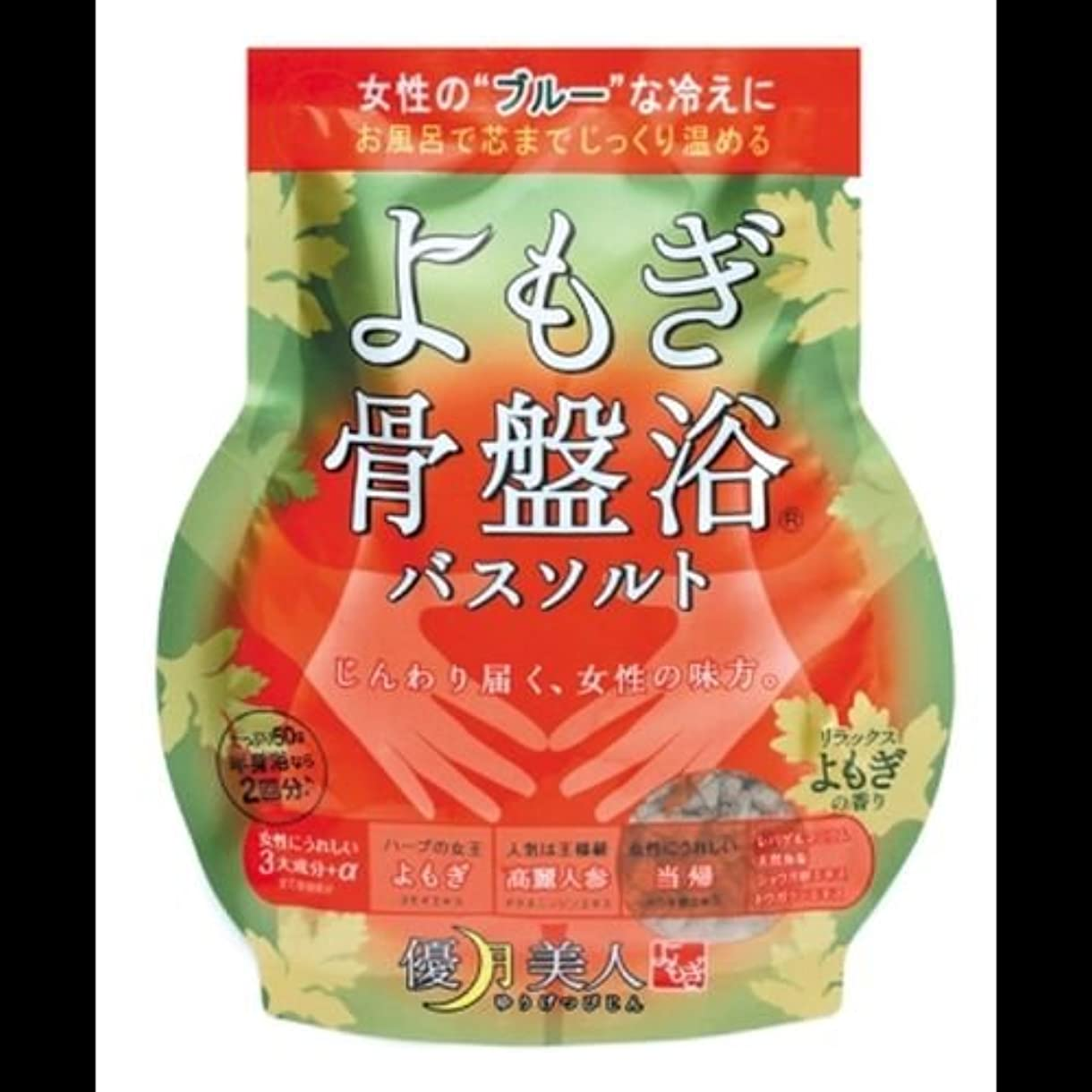 処方するスラック数字【まとめ買い】優月美人 バスソルト よもぎの香り 50g ×2セット