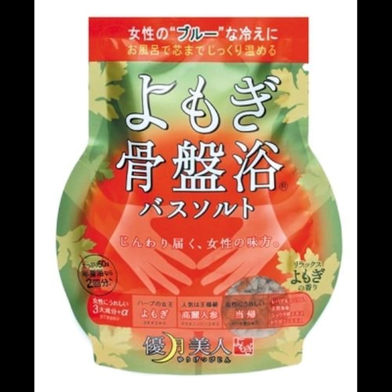 敵対的びんバズ【まとめ買い】優月美人 バスソルト よもぎの香り 50g ×2セット