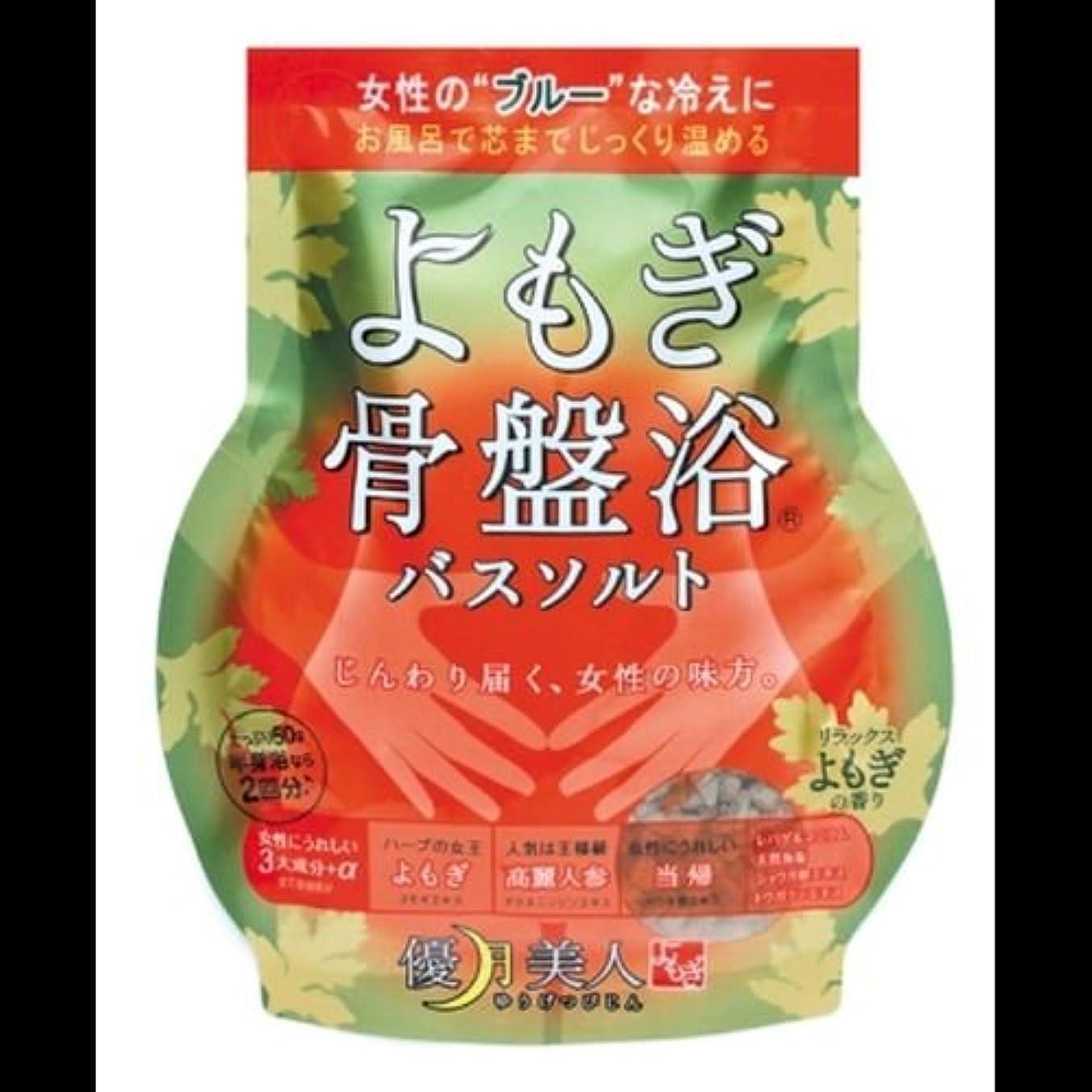 心臓豪華な杭【まとめ買い】優月美人 バスソルト よもぎの香り 50g ×2セット