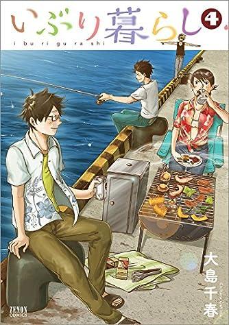 いぶり暮らし 4 (ゼノンコミックス)