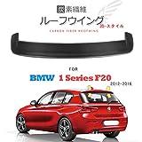 JCSPORTLINE 3D-スタイル ルーフースポイラー リア ルーフ ウイング テールゲート スポイラー / BMW 1シリーズ F20 2012 2013 2014 2015 2016 に適合 / リアル カーボン製 carbon filter 炭素繊維