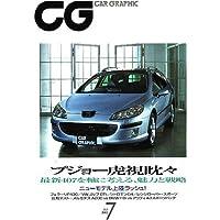 CG (カーグラフィック) 2005年 07月号