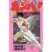 ガンバ!fly high 31 (少年サンデーコミックス)