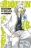 SHONANセブン(16) (少年チャンピオン・コミックス)