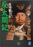 反・太閤記―光秀覇王伝〈5〉 (学研M文庫)