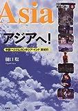 アジアへ!―中国・ベトナム・カンボジア・インド夏紀行 (SERIES地図を読む)