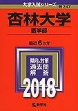 杏林大学(医学部) (2018年版大学入試シリーズ)