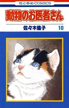 [佐々木倫子]の動物のお医者さん 10 (花とゆめコミックス)