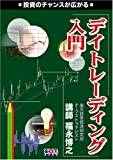DVD デイトレーディング入門 (<DVD>)