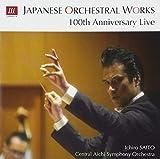 日本の管弦楽曲 100周年ライヴ!
