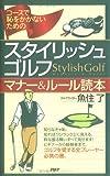 スタイリッシュ・ゴルフ マナー&ルール読本 (PHPハンドブックシリーズ)