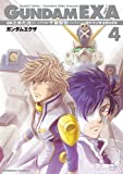 GUNDAM EXA(4)<GUNDAM EXA> (角川コミックス・エース)