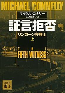 証言拒否 リンカーン弁護士(上) (講談社文庫)