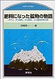 肥料になった鉱物の物語—グアノ、チリ硝石、カリ鉱石、リン鉱石の光と影 (のぎへんのほん)