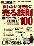 買わない消費者に売る鉄則100 (日経BPムック)