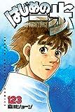 はじめの一歩 コミック 1-123巻セット
