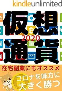 仮想通貨2020 ~在宅副業にもオススメ~ コロナを味方に大きく勝つ