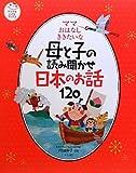 ママ おはなし ききたいな 母と子の読み聞かせ 日本のお話120 (ナツメ社こどもブックス)