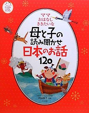 ママ おはなし ききたいな 母と子の読み聞かせ 日本のお話120 (ナツメ社こどもブックス)の詳細を見る