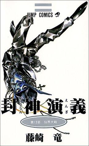 封神演義 (第13部) (ジャンプ・コミックス)の詳細を見る