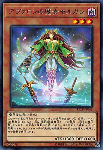 遊戯王 EP19-JP048 アヴァロンの魔女モルガン (日本語版 レア) EXTRA PACK 2019