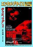 <エンタメ・プライス>サスペリアPART2/紅い深淵 完全版+公開版 [DVD]