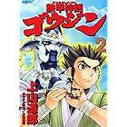 鉄甲神剣ゴウジン 2 (シリウスコミックス)