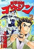鉄甲神剣ゴウジン 2 (シリウスコミックス) 画像