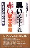 黒い民主主義/赤い民主主義―日本人改造の真実