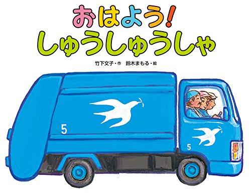 おはよう!  しゅうしゅうしゃ (日本の絵本)の詳細を見る