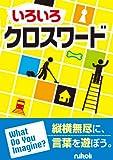 いろいろクロスワード [単行本] / ニコリ (著); ニコリ (編集); ニコリ (刊)