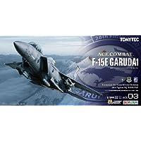 トミーテック 技MIX 技ACE03 エースコンバット F-15E ガルーダ1