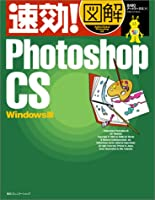 速効!図解 Photoshop CS Windows版