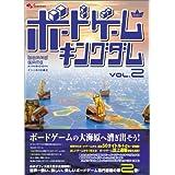 ボードゲームキングダム (Vol.2)