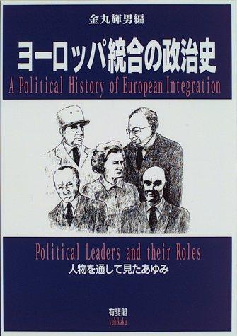 ヨーロッパ統合の政治史—人物を通して見たあゆみ