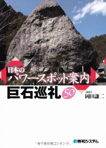 日本のパワースポット案内巨石巡礼50の詳細を見る