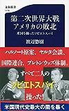 第二次世界大戦 アメリカの敗北 米国を操ったソビエトスパイ (文春新書)