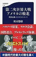 渡辺 惣樹 (著)(6)新品: ¥ 1,18814点の新品/中古品を見る:¥ 900より
