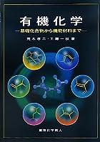 有機化学―基礎化合物から機能材料まで