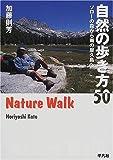 自然の歩き方50―ソローの森から雨の屋久島へ (平凡社新おとな文庫)